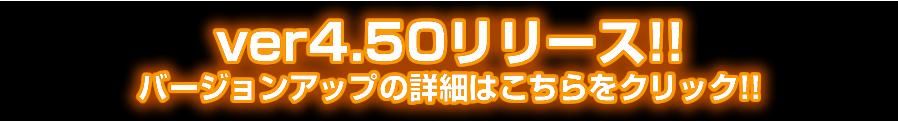 DBS販売管理ver4.50