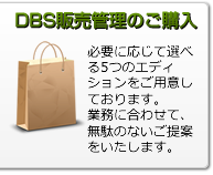 DBS販売管理のご購入