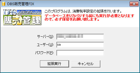 dbpatch01