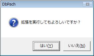 dbpatch02